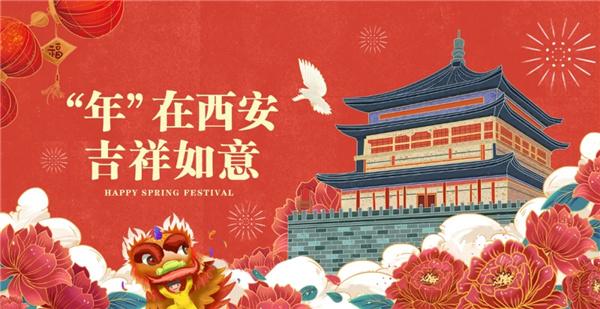 """""""年""""在西安 2021西安春节文旅活动最全指南"""